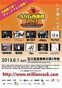 金沢でロックフェス「百万石音楽祭」-北陸最大級の規模で初開催へ