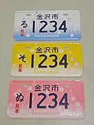 金沢市、原付き自転車にご当地ナンバープレート-「雪づり」描く