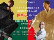 金沢で琳派四百年記念舞台 タップダンス・日本舞踊・音楽の和洋折衷コラボ
