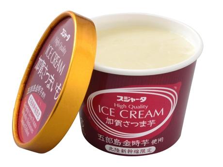 北陸新幹線開業2周年で、車内販売に新作「加賀さつまいもアイスクリーム」