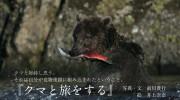 東京堂書店で「クマと旅をする」刊行記念トークイベント