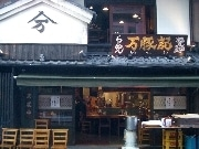 際コーポ、京都・錦小路に中国麺飯店「万豚記」-京都初出店