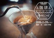 京都で「珈琲マルシェ」開催へ 映画「A film about coffee」企画で