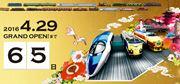 4月オープンの「京都鉄道博物館」 3月からチケット先行発売