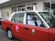 京都にバレンタイン限定タクシー ピンクのロゴマーク車両を29台運行