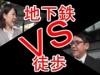 京都市交通局が「地下鉄VS徒歩」、ユーチューブに配信 若手職員が企画・制作