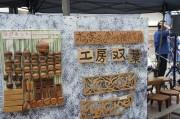 川越・小江戸蔵里で木工体験会 木のカトラリーやおもちゃなど