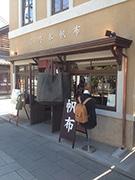 川越に帆布製品専門店「日乃本帆布」 時の鐘の通り沿い、「大きな帆布トートバッグ」が目印