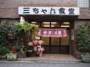新丸子の「三ちゃん食堂」が創業50周年 変わらぬスタイルで地元の名物店に