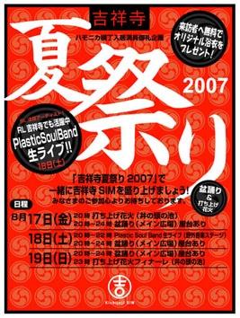 8 月 イベント 東京