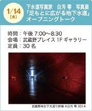 武蔵野プレイスで下水道写真展 写真家のトークショーも