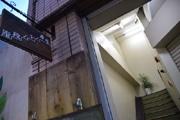 吉祥寺南口に定食店「階段ノ上ノ食堂」 昼夜同メニューを提供