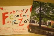 井の頭自然文化園の彫刻園で4週連続コンサート
