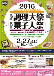 吉祥寺・二葉栄養専門学校で卒業記念料理作品展