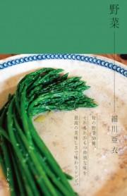 吉祥寺で細川亜衣さん著「野菜」刊行記念トークイベント 画家の平松麻さんと