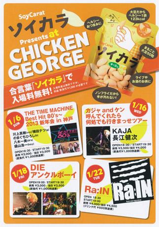 「神戸チキンジョージ」入場料が合言葉で無料に-「ソイカラ」とコラボ