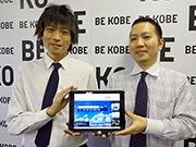 神戸市公式サイトがリニューアル 「いさぎよい」と話題に