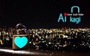 神戸の諏訪山公園で光る「アイ鍵」お披露目 バレンタインに