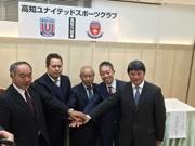 四国サッカーリーグ、高知の強豪2チームが統合 新チームでJリーグ入り目指す