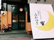高円寺に広島焼き店「みかづき」 月明かりのように優しいお店に