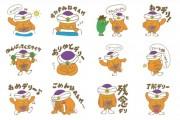 高円寺キャラ「サイケ・デリーさん」、LINEスタンプに キモかわで親しみやすく