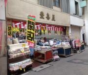 高円寺の阿波おどり用品店「豊喜屋」がビル建て直し 隣接の仮店舗で営業再開