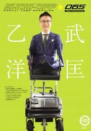 高円寺のタウンマガジン「SHOW-OFF」、乙武洋匡さんの赤裸々インタビュー掲載