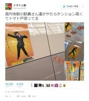 高円寺の女性駅員も「テンションが高い」と話題に 駅長「オシータ」に続き
