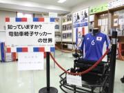 港北図書館で電動車椅子サッカー紹介 横浜F・マリノスカップ開催に合わせて