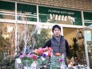荏田の生花店「フラワーギフトショップユー」が5周年 事業拡大で川崎に2号店出店も