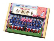 限定ひょうちゃんも封入の「日産スタジアム炒飯弁当」、マリノスホーム開幕戦から今年も販売へ