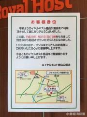 小倉の「ロイヤルホスト勝山公園店」閉店へ 30年の歴史に幕