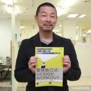 小倉で「デザインイベント」 ワークショップ、プレゼンテーション一般公開