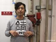 小倉のグラフィックデザイナーが「ZINE」発行 北九州の「錆」に着目