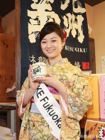 みやこ町で老舗酒蔵「九州菊」蔵開き 「ミス酒」福岡代表がPR