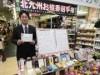 小倉の野上神仏具店で「お線香選手権」 39種から人気線香選ぶ