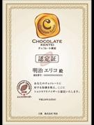 明治が「チョコレート検定」 創業100周年記念、今秋実施へ