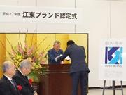 江東区の企業、「歴史と技」をブランド認定 区内のものづくりを応援