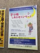 亀戸で「子守唄」コンサート 記念日制定に合わせ