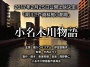 映画「小名木川物語」、深川で上映決定 地元出身監督が3年かけ完成