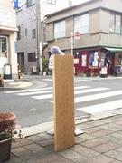 清澄白河の商店街に「まねき」看板 木場の正月飾りの名残で