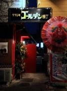 倉敷に昭和レトロ飲食街「クラシキゴールデン横丁」-15店同時オープン