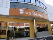 倉敷・浜ノ茶屋の洋食店「バンビ」1周年 団体向けイベントスペースも開設