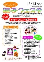 都島で「親子フェスタ」-育児テーマの地元NPOが企画、初開催へ