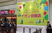 「ダイエー」の大阪旗艦店が「イオン」へ転換