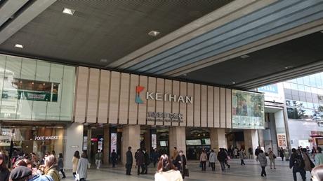 京橋・京阪モールが14年ぶりにリニューアル 「価値ある寄り道」コンセプトに