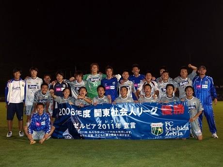 FC町田ゼルビア、関東サッカーリーグ1部優勝 Y.S.C.Cに逆転勝ち