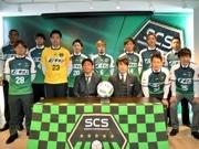 SC相模原が2016新体制を発表 川口能活キャプテン就任、ブラジル人2選手加入