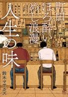 町田舞台の「ほろ酔い」漫画 中年2人が「人生の味」語り合う