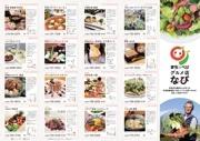 「まち☆ベジ」グルメ店ナビ 町田の地産地消レストラン36店を紹介
